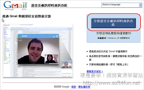[新訊看板] 可以在Gmail裡直接與朋友視訊對話囉! 3023351629_e76dc95da2