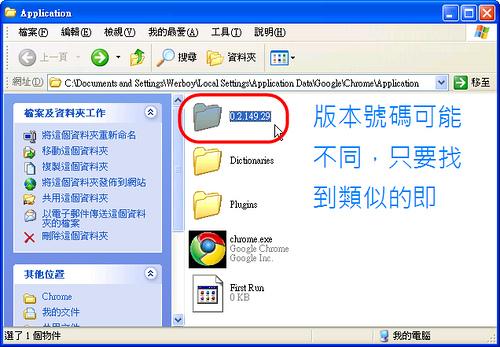[瀏覽相關] Google Chrome 變裝秀,免費下載佈景主題 2866282335_233edd0b03