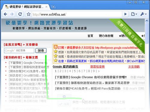 [瀏覽相關] Google Chrome 有免安裝 + 滑鼠手勢版囉! 2934756310_eefff4a0ce