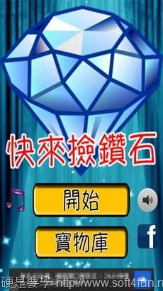 快來撿鑽石,斷開鎖鏈幫美江找到不見的鑽石 clip_image002_thumb