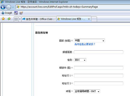 你彩虹了嗎? 只要MSN加彩虹,中國微軟就捐 0.2 元 2497422492_c17a8017a7
