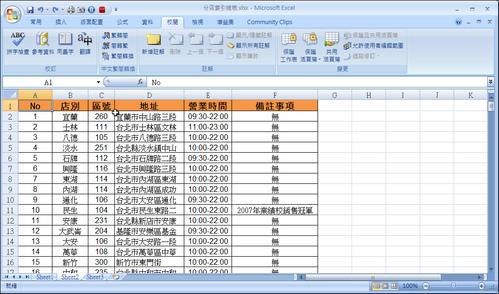 [文書相關] OFFICE:Office實驗室新玩意-影片錄製工具(Community Clips) 2969248602_8b69ca9a34