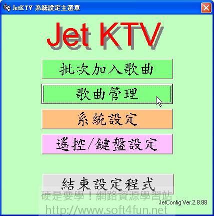 ktv-歌曲管理程式-4