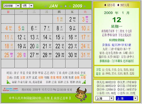 [文書相關]2009行事曆下載 for Word、Excel、Visio、PowerPoint版 2933787541_c07fbe1e5d
