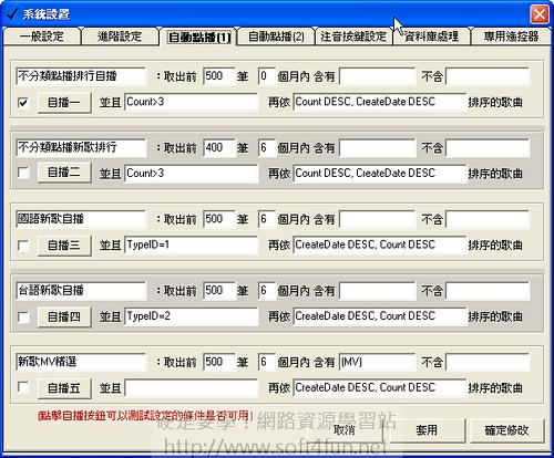 ktv-系統設定-03