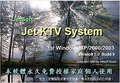 [影音相關] JetKTV 輕鬆打造免費 KTV 點唱機 (進階設定篇) 3152477715_634cc461cd_m