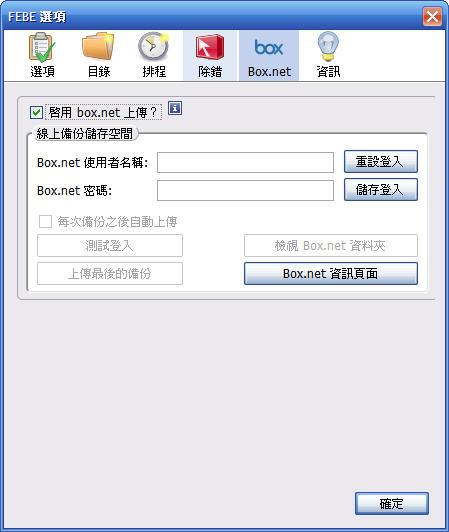 [瀏覽相關] 電腦壞掉不用怕,Firefox 設定帶著跑 2994577211_787c9b2577_o