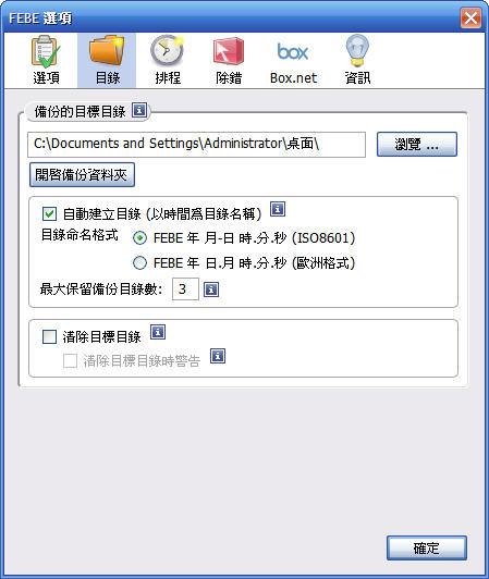[瀏覽相關] 電腦壞掉不用怕,Firefox 設定帶著跑 2994576743_14fd347f1d_o