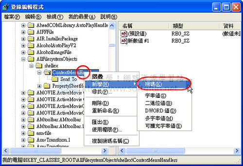 [禁斷密技] 點滑鼠右鍵即可移動、複製檔案到其他資料夾 3257419283_be230f0acc