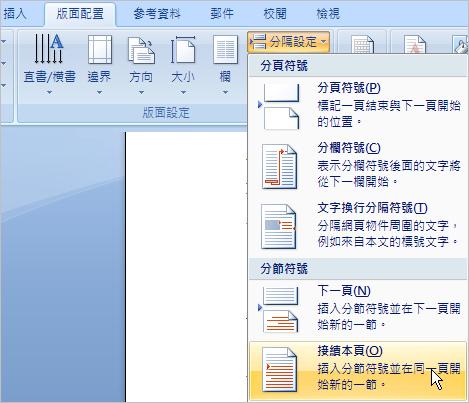 寫論文、做報告必備的16個 WORD 技巧 3202778795_d3cff588bc