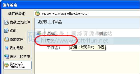 [文書相關] 微軟官方的500 MB 免費 Office 文件儲存服務 - Workspace 3268844079_7ca00f93a4
