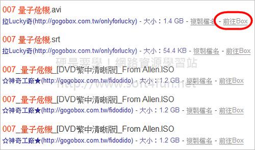 [好站推薦] GOGOBOX 檔案搜尋機第二彈 - BoxHave 3197283680_c21c9fbe27