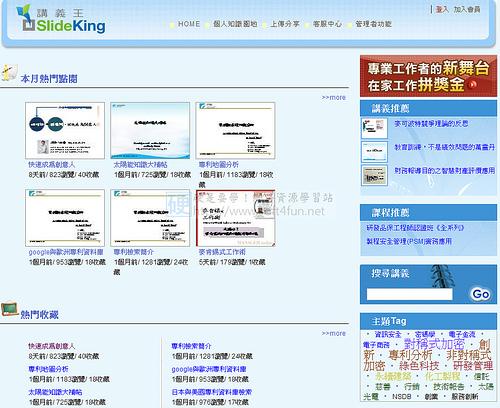 [網站推薦] 2個經驗分享、知識學習的簡報分享平台 3423070352_de69074f2b