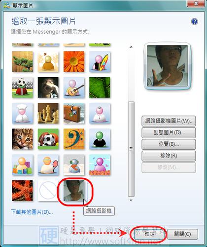 [即時通訊] 用 Webcam 錄下經典的4秒鐘設為你的 MSN 顯示圖片 3501232289_c569233527