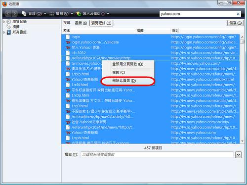 批次刪除特定網站的瀏覽紀錄(Firefox) 3965258598_02a1612234
