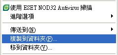 [禁斷密技] 點滑鼠右鍵即可移動、複製檔案到其他資料夾 3258251534_66dcacdf97
