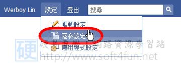 設定 Facebook 隱私,確保個人及朋友資料安全 4005858760_fe6015bb82