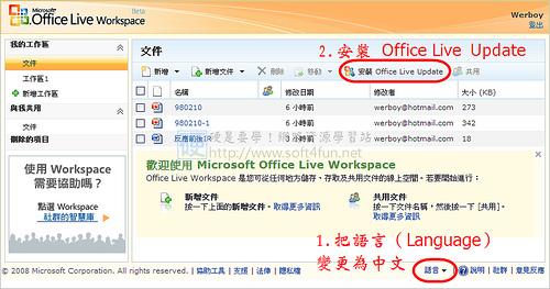 [文書相關] 微軟官方的500 MB 免費 Office 文件儲存服務 - Workspace 3268844019_7542404d7a