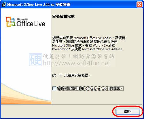 [文書相關] 微軟官方的500 MB 免費 Office 文件儲存服務 - Workspace 3268843721_9489f7342e