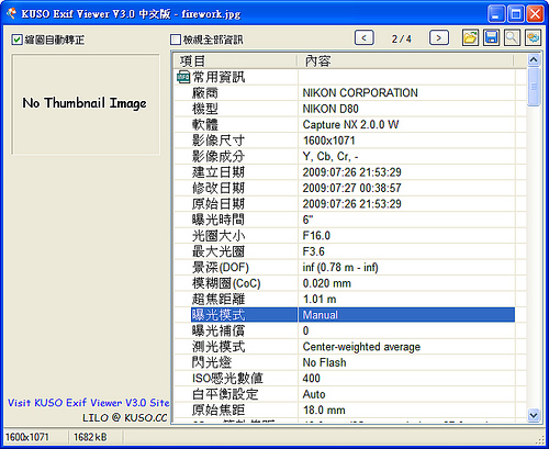 照片 EXIF 資訊檢視工具 - KUSO EXIF Viewer 3760884321_1bcf3b9150