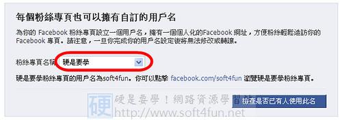 提高辨識度,為 Facebook 粉絲專頁設定固定網址 4055469811_0a105ec36d