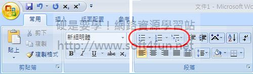 寫論文、做報告必備的16個 WORD 技巧 3201189653_bd34ea367e