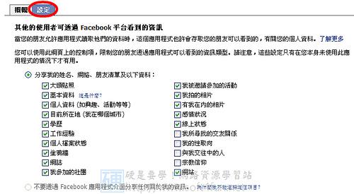 設定 Facebook 隱私,確保個人及朋友資料安全 4005094105_07581aa36d