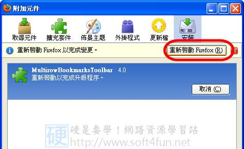 書籤工具列又塞爆,裝上外掛想有幾列就有幾列:Multirow Bookmarks Toolbar 4030130121_4c17c9cecb