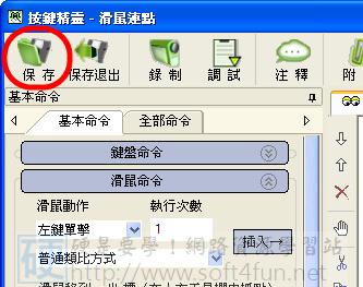 免費按鍵精靈製作滑鼠連點、自動擠房程式教學(以GGC示範) 4072141507_195b815cef
