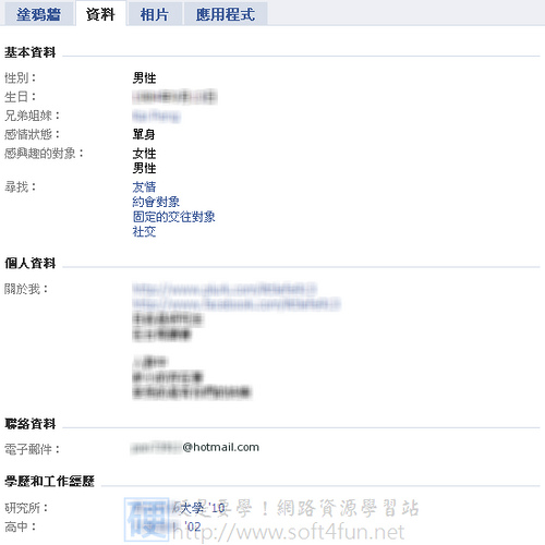 設定 Facebook 隱私,確保個人及朋友資料安全 4005859070_ca504dd7aa
