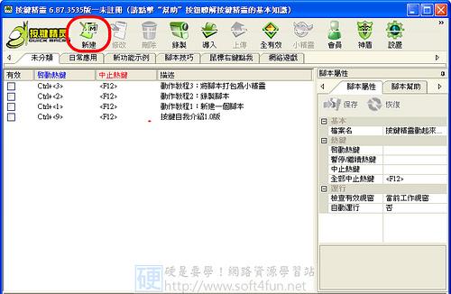 免費按鍵精靈製作滑鼠連點、自動擠房程式教學(以GGC示範) 4072902330_e3138d6201