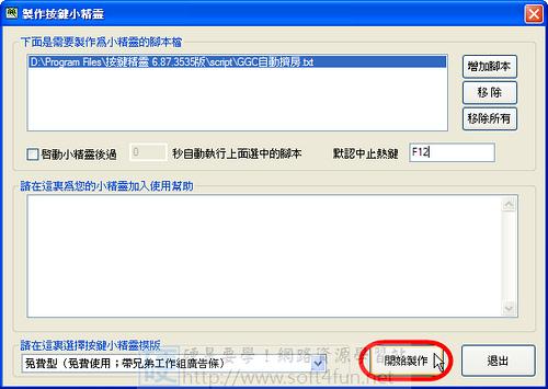 免費按鍵精靈製作滑鼠連點、自動擠房程式教學(以GGC示範) 4072143619_63d7811b2e