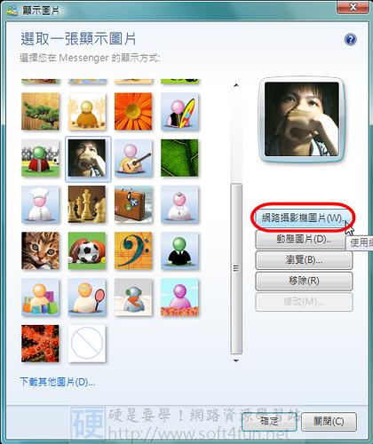 [即時通訊] 用 Webcam 錄下經典的4秒鐘設為你的 MSN 顯示圖片 3502044690_ab3f563821