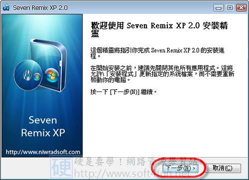 [桌面相關] 電腦等級不夠無法安裝 Windows 7,換個仿  Windows 7 的佈景過乾癮 3505180922_d96da31386