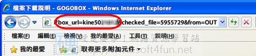 [謠言真相] GOGOBOX 的帳號真的可以被隱藏起來嗎? 3571616893_4078f95f5d