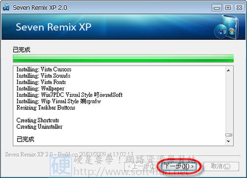 [桌面相關] 電腦等級不夠無法安裝 Windows 7,換個仿  Windows 7 的佈景過乾癮 3504370839_6824c7660c