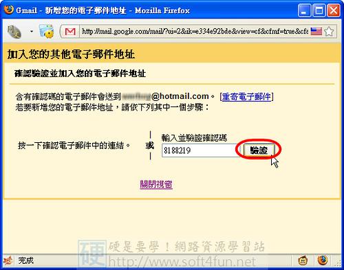 [郵件相關] 以 Gmail 收取 Hotmail、Yahoo!… 等外部信件 3496333427_5dc2457df6