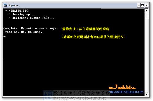 [桌面相關] XP 字體大改造!讓你的系統字型變得跟 MAC 一樣漂亮 3569521357_40d897976b