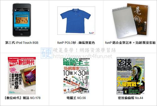 [活動推薦] 邀你加入funP麻吉人氣王,26本暢銷書免費送 3369861711_744cd4d227