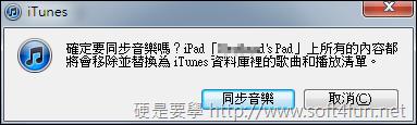 如何避免 iPhone/iPad 與 iTunes 同步時資料夾亂跑 sync