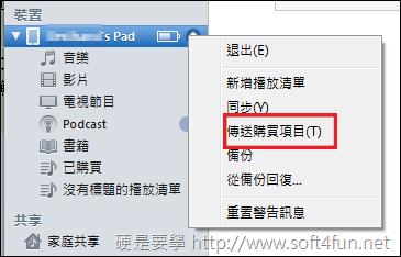 如何避免 iPhone/iPad 與 iTunes 同步時資料夾亂跑 transfer