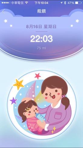 用 Baby Watch 紀錄寶寶的餵奶、換尿布和睡眠時間 11866418_10205631782767963_1251055251455992384_n