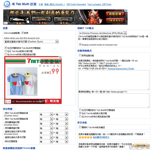 Chrome 版 IE Tab 加強版,支援分頁瀏覽、cookie同步功能 ie-tab-for-chrome-02