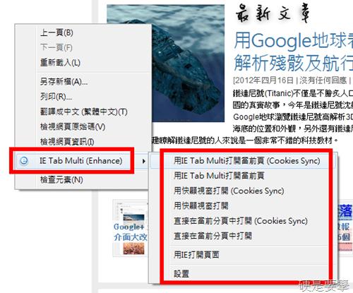 Chrome 版 IE Tab 加強版,支援分頁瀏覽、cookie同步功能 ie-tab-for-chrome-03