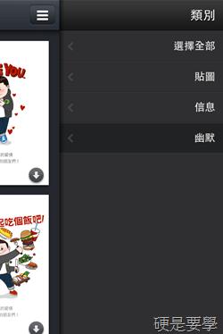 LINE 推出表情圖卡App「LINE Card」,比表情符號更傳神!(Android/iOS) IMG_1025
