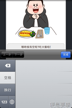 LINE 推出表情圖卡App「LINE Card」,比表情符號更傳神!(Android/iOS) IMG_1030