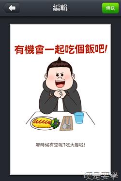 LINE 推出表情圖卡App「LINE Card」,比表情符號更傳神!(Android/iOS) IMG_1031