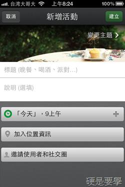Google+ for iOS 推出 iPad 版本及支援活動、Hangouts 視訊聚會功能 Google-1