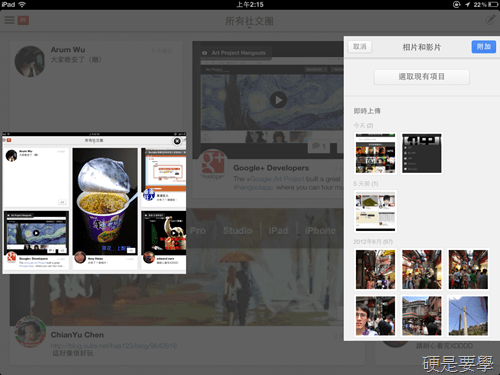 Google+ for iOS 推出 iPad 版本及支援活動、Hangouts 視訊聚會功能 Google-plus-for-ios-13