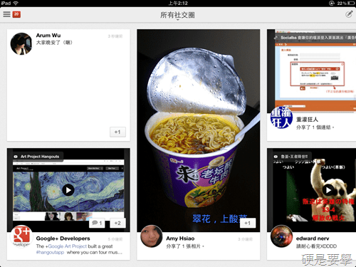 Google+ for iOS 推出 iPad 版本及支援活動、Hangouts 視訊聚會功能 Google-plus-for-ios-4